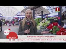Embedded thumbnail for Фермерские продукты: как выбрать?