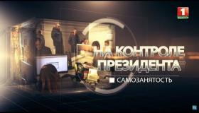Embedded thumbnail for Самозанятость. На контроле президента