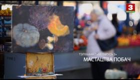 Embedded thumbnail for Мастацтва побач